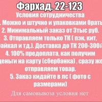Фархад Худжаев (Садовод 22-123) - женская одежда от поставщика
