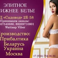 Асил Ахмедов (Садовод 2Б-58) - женское нижнее белье от продавца оптом