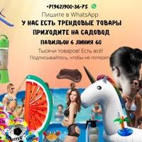 Алик Назиров (Садовод 6-60) - большой выбор товаров на новый год